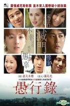 Gukoroku - Traces of Sin (2016) (DVD) (English Subtitled) (Hong Kong Version)