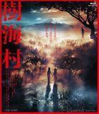 Suicide Forest Village (Blu-ray) (Japan Version)