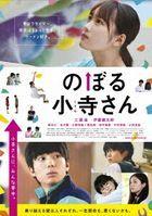 Noboru Kotera san (DVD) (Normal Edition) (Japan Version)
