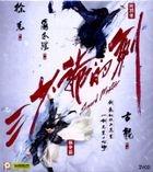 Sword Master (2016) (VCD) (Hong Kong Version)