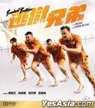 Breakout Brothers (2020) (Blu-ray) (Hong Kong Version)