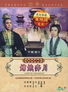 Lady In The Moon (DVD) (Taiwan Version)