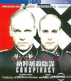 Conspiracy (2001) (VCD) (Hong Kong Version)