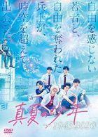 Manatsu no Shonen -19452020 (DVD Box) (Japan Version)