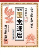 Good Luck 2022 Calendar (Japan Version)