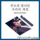 Super Junior-K.R.Y. - Wall Scroll Poster (Kyu Hyun Version)