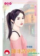 Hong Ying Tao 949 -  Da Bao Zhu Tou Nan Zhi Yi : Shuai Ge Qing Gun Kai