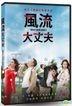 What A Man Wants (2018) (DVD) (Taiwan Version)