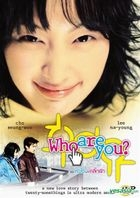 Who Are You? (DVD) (Thailand Version)