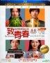 So Young (2013) (Blu-ray) (English Subtitled) (Hong Kong Version)