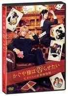 Kaguya-sama: Love Is War (2019) (DVD) (Normal Edition) (Japan Version)