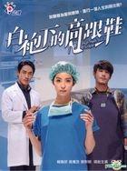 High Heels And A Scalpel (DVD) (End) (Taiwan Version)