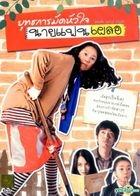 Crush and Blush (DVD) (English Subtitled) (Thailand Version)