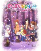 Non Non Biyori Nonstop Vol.4 (DVD) (Japan Version)