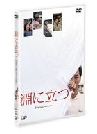 Harmonium (DVD) (Normal Edition) (Japan Version)