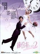 缘份有Take 2 (DVD) (香港版)