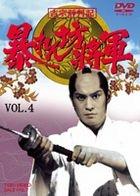 Yoshimune Hyoban Ki Abarenbo Shogun Part 1 Selection Vol.4 (Japan Version)