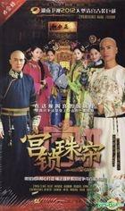 宫锁珠帘 (DVD) (完) (中国版)