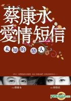Cai Kang Yong Ai Qing Duan Xin : Wei Zhi De Lian Ren