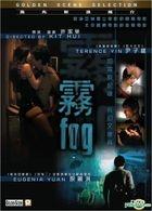 Fog (2010) (DVD) (Hong Kong Version)