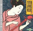 Japanese Melodies (SACD) (限量編號版)