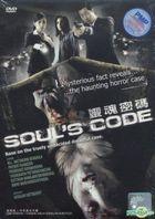 Soul's Code (DVD) (English Subtitled) (Malaysia Version)