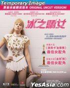 I, Tonya (2017) (DVD) (Original Uncut Version) (Hong Kong Version)