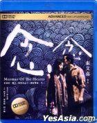 Murmur Of The Hearts (2015) (Blu-ray) (Hong Kong Version)