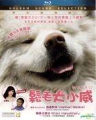 Wasao (2011) (Blu-ray) (English Subtitled) (Hong Kong Version)