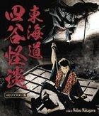 Tokaido Yotsuya Kaidan (Blu-ray) (HD Remastered Edition) (Japan Version)