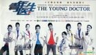 The Young Doctor (H-DVD) (End) (China Version)