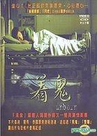 The Unborn (DVD) (Taiwan Version)