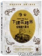 Follow Me Go!! (DVD) (Ep. 1-8) (Taiwan Version)