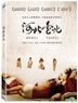 河北臺北 (2015) (Blu-ray + DVD) (限量珍藏版) (台灣版)