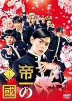 Teiichi no Kuni (DVD) (Normal Edition) (Japan Version)