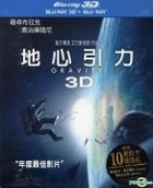 Gravity (2013) (Blu-ray) (3D + 2D) (2 Disc) (Taiwan Version)