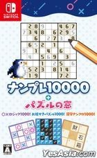 Number Place 10000 +  Puzzle Window (Japan Version)