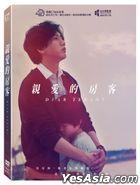 Dear Tenant (2020) (DVD) (Collector's Edition) (Taiwan Version)