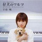 Koinu no Waltz Original Soundtrack (Japan Version)
