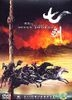 Seven Swords (2005) (DVD) (Hong Kong Version)