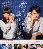 He Won't Kill, She Won't Die (Blu-ray) (Japan Version)