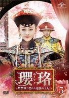 Story of Yanxi Palace (DVD) (Box 5) (Japan Version)
