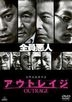 Outrage (DVD) (English Subtitled) (Japan Version)
