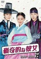 My Sassy Girl (2017) (DVD) (Box 2) (Japan Version)
