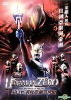 Ultraman Zero: The Revenge Of Belial (DVD) (Hong Kong Version)