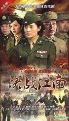 Jue Zhan Jiang Nan (DVD) (End) (China Version)