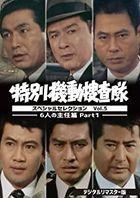 Tokubetsu Kido Sosatai Special Selection Vol.5 -6 Nin no Shunin Hen Part1- [Digitally Remastered Edition] (Japan Version)