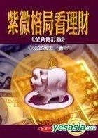 Zi Wei Ge Ju Kan Li Cai ^ Quan Xin Xiu Ding Ban V