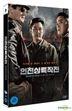 Operation Chromite (2DVD) (Korea Version)