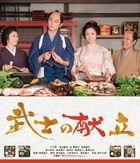 武士の献立 【Blu-ray Disc】